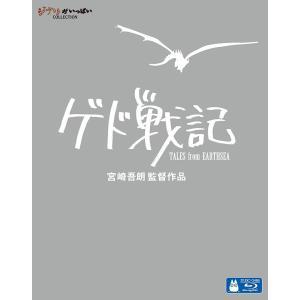 送料無料 ゲド戦記 Blu-ray 宮崎吾朗 スタジオジブリ PR|red-monkey