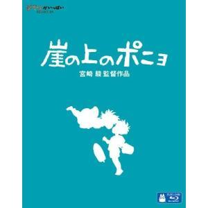 (プレゼント用ギフトラッピング付) 崖の上のポニョ Blu-ray ブルーレイ 宮崎駿 スタジオジブリ 2101|red-monkey