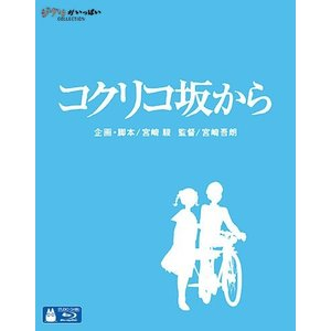 (プレゼント用ギフトバッグラッピング付) 新品 送料無料 コクリコ坂から Blu-ray ブルーレイ  宮崎吾朗 PR|red-monkey