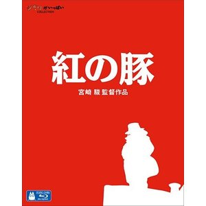 (プレゼント用ギフトラッピング付) 紅の豚 Blu-ray ブルーレイ 宮崎駿 スタジオジブリ PR|red-monkey