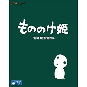 (USED品/中古品) もののけ姫 Blu-ray 宮崎駿 スタジオジブリ 1812 PR|red-monkey