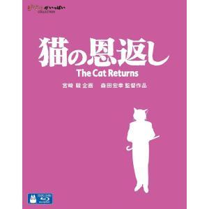 送料無料 猫の恩返し/ギブリーズepisode2 Blu-ray 森田宏幸 百瀬義行 スタジオジブリ 1809|red-monkey