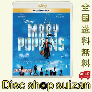 送料無料 メリー・ポピンズ 50周年記念版 MovieNEX ブルーレイ+DVD+デジタルコピー クラウド対応 Blu-ray メリーポピンズ DISNEY/ディズニー 1901