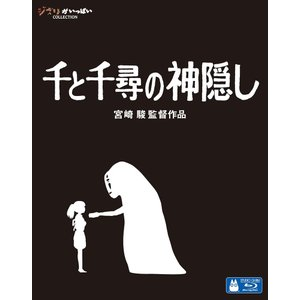 (プレゼント用ギフトラッピング付) 千と千尋の神隠し Blu-ray ブルーレイ 宮崎駿 スタジオジブリ PR|red-monkey