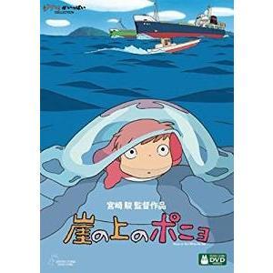 送料無料 崖の上のポニョ DVD 宮崎駿 スタジオジブリ PR red-monkey