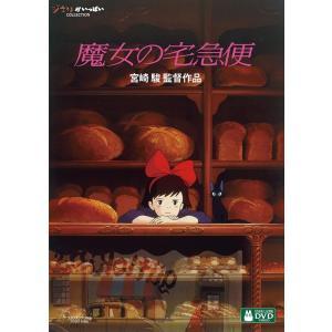(ギフトボックス付) 新品 送料無料 魔女の宅急便 DVD スタジオジブリ 宮崎駿 価格4 2008|red-monkey