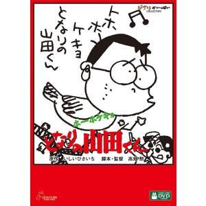 送料無料 ホーホケキョ となりの山田くん DVD 高畑勲 スタジオジブリ 1809 red-monkey