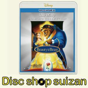 廃盤プレス  美女と野獣 ダイヤモンド・コレクション MovieNEX ブルーレイ+DVD Blu-...