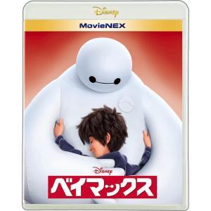ベイマックス MovieNEX ブルーレイ+DVD+デジタルコピー(クラウド対応)+MovieNEXワールド (Blu-ray)DISNEY/ディズニー 1811