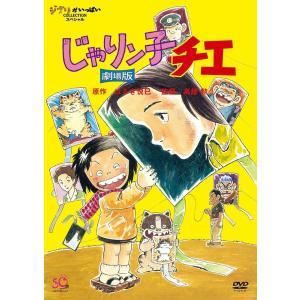 送料無料 じゃりン子チエ 劇場版 DVD 高畑勲 スタジオジブリ 1905 red-monkey