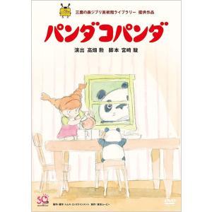 送料無料 パンダコパンダ DVD スタジオジブリ PR red-monkey