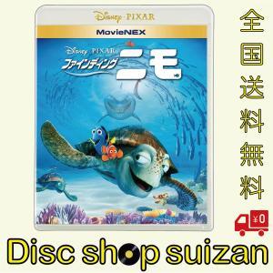 新品 送料無料 ファインディング・ニモ Blu-ray+DVD+デジタルコピー クラウド対応+Mov...