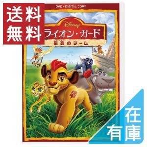 送料無料 ライオン・ガード/最強のチーム DVD ディズニー DISNEY ライオンキング