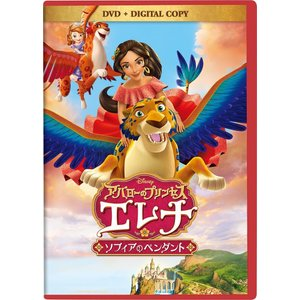 送料無料 アバローのプリンセス エレナ/ソフィアのペンダント DVD デジタルコピー付き DISNEY ディズニー 子供 キッズ PR|red-monkey