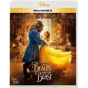 送料無料 初回限定スリーブケース仕様 美女と野獣 MovieNEX Blu-ray+DVD 実写 ディズニー エマ・ワトソン PR