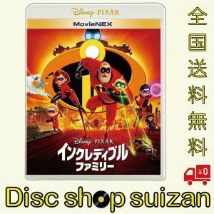 送料無料 インクレディブル・ファミリー Blu-ray+DVD+デジタルコピー DISNEY ディズニー 1906