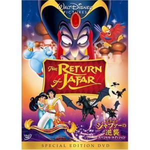 アラジン ジャファーの逆襲 スペシャル・エディション DVD スコット・ウェインガー ブラッド・ケイン 廃盤 DISNEY ディズニー PR|red-monkey