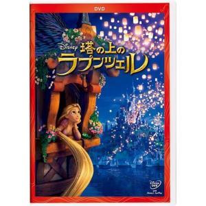 塔の上のラプンツェル DVD 廃盤 ディズニー Disney PR|red-monkey