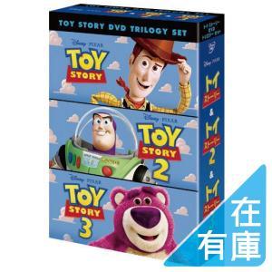 送料無料 トイ・ストーリー DVD・トリロジー・セット (期間限定) トイストーリー ディズニー DISNEY 1907
