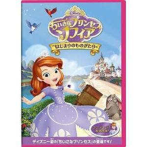 送料無料 ちいさなプリンセス ソフィア はじまりのものがたり DVD Disney/ディズニー 1905