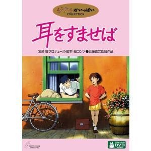 1802 新品送料無料 耳をすませば DVD 本名陽子  高...