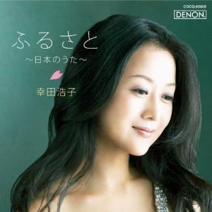 新品 送料無料 CD 幸田浩子 ふるさと〜日本のうた〜 4988001744443
