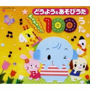 プレゼント用ギフトラッピング付 童謡/唱歌 どうよう&あそびうた ぎゅぎゅっと! 100うた  4CD PR|red-monkey