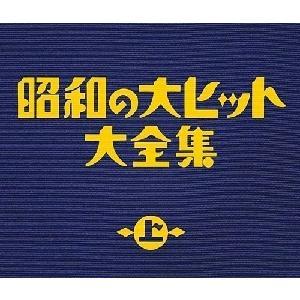 新品 送料無料 CD (オムニバス) 昭和の大ヒット大全集(上) (3CD) 4988001948971|red-monkey