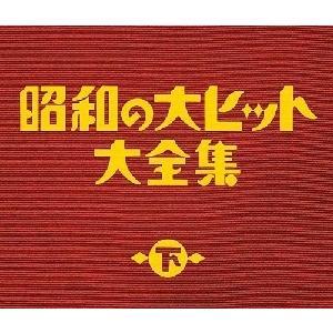 新品 送料無料 CD (オムニバス) 昭和の大ヒット大全集(下)(3CD) 4988001949077|red-monkey