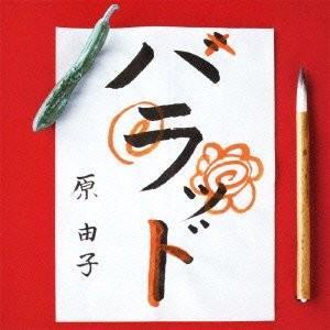 Y 新品送料無料 ハラッド(通常盤) 原由子 サザンオールス...