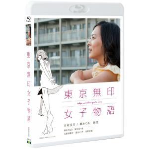 東京無印女子物語 Blu-ray 谷村美月 柳めぐみ PR red-monkey