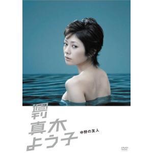 ネコポス発送 廃盤 週刊真木よう子 中野の友人 DVD PR|red-monkey