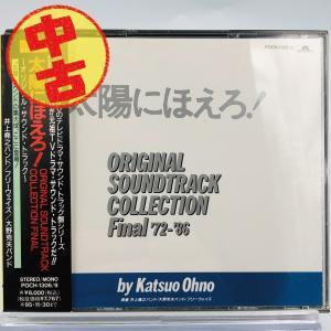 太陽にほえろ オリジナル・サウンドトラック・コレクション ファイナル CD PR|red-monkey