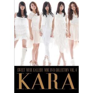 新品 MBC DVD COLLECTION:KARA-SWEET MUSE GALLERY PR|red-monkey