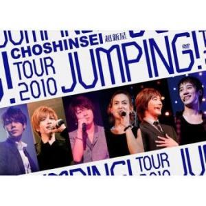 新品 DVD 超新星 TOUR 2010 JUMPING PR|red-monkey