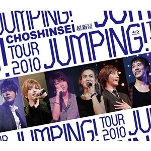 新品 送料無料 Blu-ray ブルーレイ 超新星 TOUR 2010 JUMPING PR|red-monkey