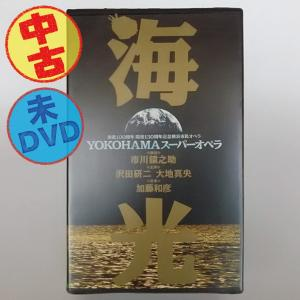 (USED品/中古品) YOKOHAMAオペラ 海光 2VHS 沢田研二 市川猿之介 大地真央 ビデオ 未DVD PR