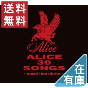 新品 アリス CD ALICE 30 SONGS ~member's best selection~...