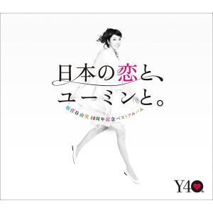 ネコポス発送 松任谷由実 3CD 40周年記念ベストアルバム 日本の恋と、ユーミンと。 通常盤 荒井由実 BEST PR|red-monkey
