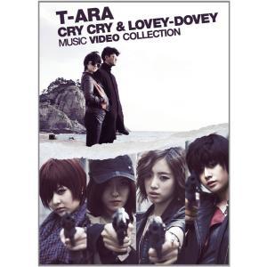 新品 送料無料 Cry Cry & Lovey-Dovey Music Video Collection(完全生産限定盤)  Blu-ray ブルーレイ T-ARA|red-monkey