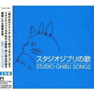送料無料 スタジオジブリの歌 CD となりのトトロ ユニバ 1908