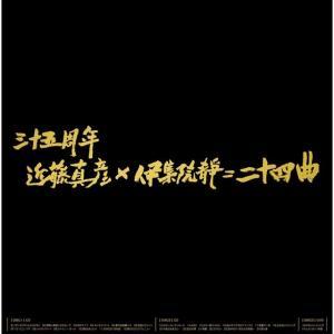 新品 CD+DVD 近藤真彦 三十五周年 近藤真彦×伊集院静=二十四曲 完全生産限定盤 ジャニーズ PR|red-monkey