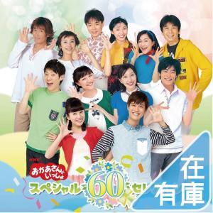 新品 NHK「おかあさんといっしょ」スペシャル60セレクション CD 初回限定スリーブケース仕様 1...