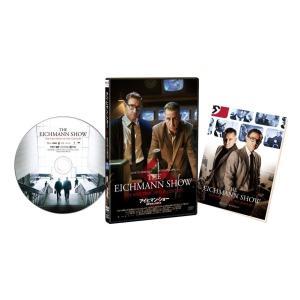 新品 送料無料 アイヒマン・ショー 歴史を映した男たち DVD マーティン・フリーマン アンソニー・...