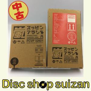 (USED品/中古品) 嵐 スッピンアラシ SUPPIN ARASHI 初回限定盤 未DVD VHS ビデオ 難有り PR|red-monkey
