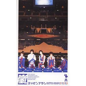 (USED品/中古品) スッピンアラシ SUPPIN ARASHI  嵐 未DVD VHS ビデオ PR|red-monkey