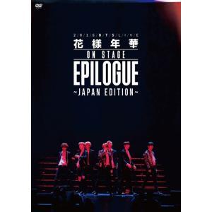 新品 送料無料 DVD BTS(防弾少年団) 2016 BTS LIVE 花様年華 on stage:epilogue〜japan edition〜(2DVD 通常盤) 4988013245693|red-monkey