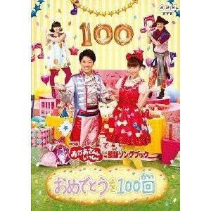 1802 新品送料無料 NHKおかあさんといっしょ 最新ソングブック 「おめでとうを100回」 DV...