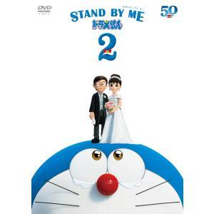 初回限定ステッカー封入 DVD STAND BY ME ドラえもん2 通常版 スタンドバイミー 2104|red-monkey