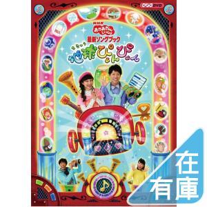 送料無料 DVD NHKおかあさんといっしょ 最新ソングブック 「地球ぴょんぴょん」 1910